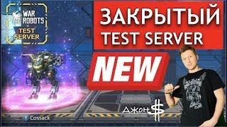 War Robots - Закрытый Test Server 17 июня! Играют все TOP блогеры мира!!!