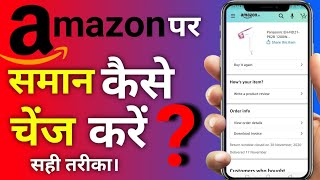 How to replace item on amazon in hindi    how to exchange product on amazon in hindi