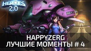 HappyZerG: лучшие моменты #4