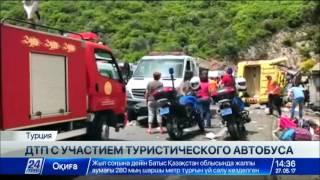В результате ДТП с туристическим автобусом в Турции погибли 8 человек