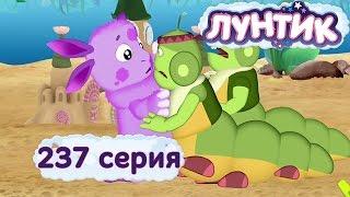 Лунтик и его друзья - 237 серия. Справедливость
