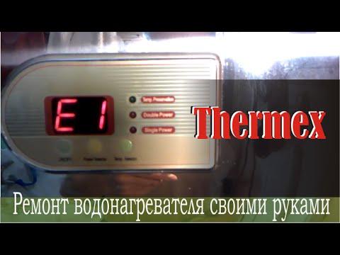 Водонагреватель THERMEX. Ошибка Е1. Ремонт своими руками