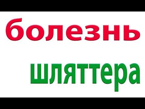 Болезнь Шляттера. Что делать? Как вылечить болезнь коленного сустава#малиновский