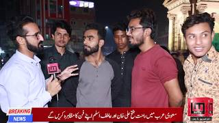 عمران خان اور مولانا فضل الرحمن کے دھرنے میں کیا فرق ہے۔ | آپ کی آواز | شکیل بدامی