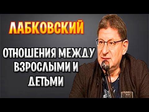 МИХАИЛ ЛАБКОВСКИЙ - ОТНОШЕНИЯ МЕЖДУ ВЗРОСЛЫМИ И ДЕТЬМИ