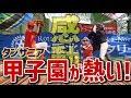 【海外の反応】タンザニアの甲子園大会が熱い!日本の支援が巻き起こすタンザニアの巨大な大会に海外が感動!海外「あの笑顔を見てみなよ!」