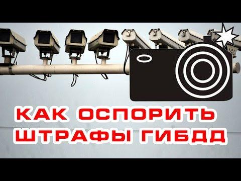 Как обжаловать штраф с камер ГИБДД