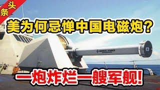 美为何如此忌惮中国电磁炮?一炮炸烂一艘军舰!