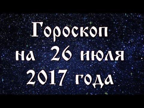 Гороскоп по планетам для девы 2017