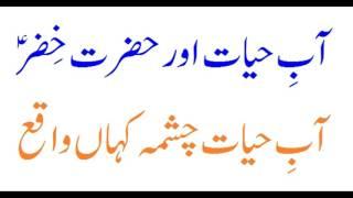 Aabe Hayat Ka Chashma Kahan Hai  What & How