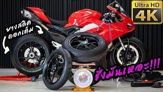 ล้อ Marchesini ที่ถูกตอนใน Ducati V4S(สเปคไทย) น้ำหนักเบากว่ากี่กิโล + Pirelli ยางสลิค ดอกเต็ม!!!
