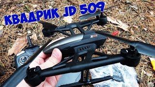 Квадрокоптер с видео камерой и FPV, купил Pioneer JD 509