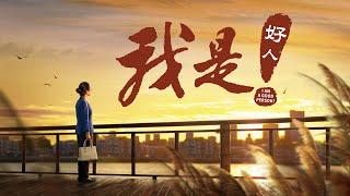 基督教會電影《我是好人!》神話語的審判改變了老好人