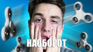 Видео Наоборот ЗАВИСИМ ОТ СПИННЕРОВ! ( TheBrainMaps Брайн )
