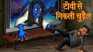 टीवी से निकली चुड़ैल | Bhootiya TV | Hindi Horror Stories | Chudail Ki Kahaniya | Hindi Stories |