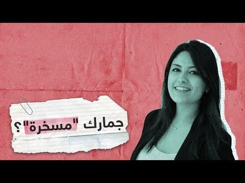خلاف بين نائبتين تونسية وجزائرية بسبب 'طريقة التعامل على الحدود'