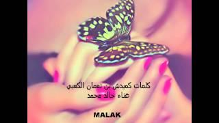 تحميل و استماع خالد محمد / يا حبيبي MP3