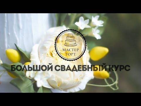Обучающее видео для кондитеров в приготовлении свадебного торта