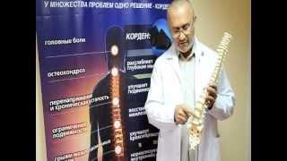 Корден - лечение остеохондроза, грыж и протрузии