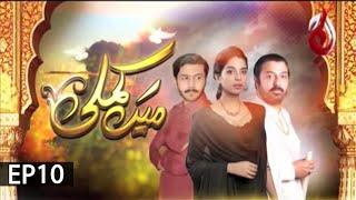 Main Kamli | Sonya Hussyn and Ali Abbas | Episode 10 | Aaj Entertainment