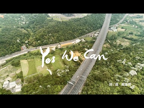 《Yes We Can》音樂MV