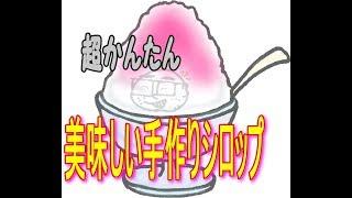 超かんたん!かき氷手作りシロップ