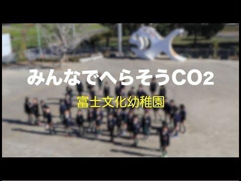みんなでへらそうCO2(富士文化幼稚園ver.)