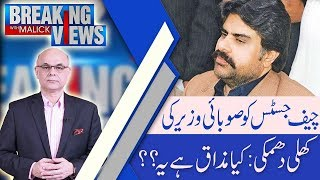 Breaking Views with Malick | CJ warns of applying Article 6 against Dam opponents | 16 Sep 2018