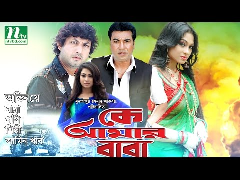 Bangla Movie: K Amar Baba | Manna, Popy, Shilpi & Amin Khan | Bangla Action Film