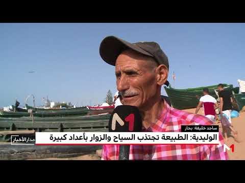 العرب اليوم - شاهد: مدينة الواليدية الوجهة السياحة المُفضّلة للمغاربة