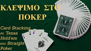 Card Stacking Demo - Texas Hold'em + Straight Poker (Υπεύθυνα ανακατέματα...)