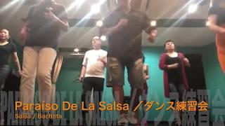 Paraíso De La Salsa / ダンス練習会