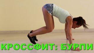 Смотреть онлайн Упражнения кроссфит бурпи для дома и фитнес-зала