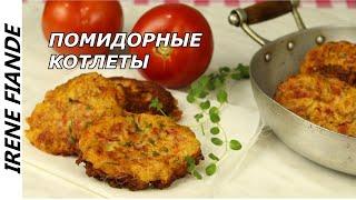 Запасаемся вкусным рецептом к наступлению сезона помидор! Помидорные котлеты