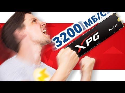 МОЛНИЯ и стоит НЕ ДОРОГО ➔Обзор SSD ADATA XPG SX8200 видео