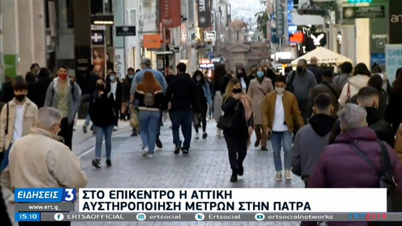 Επιστημονική επιτροπή: Εισηγείται σκληρό lockdown για Πάτρα και Χαλκίδα | 04/02/2021 | ΕΡΤ