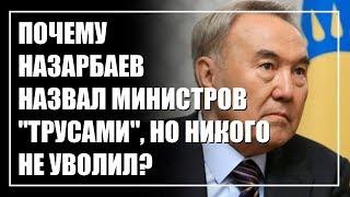 Назарбаев вынес приговор «Цеснабанку»? Почему не выгнали никого из министров - «трусов»?