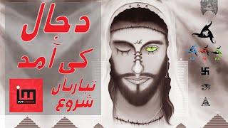 Dajjal ka zahoor qareeb, Tiyariyan Shuru | IM Tv