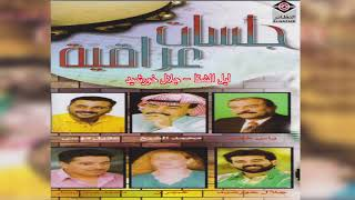 تحميل اغاني Lail EL Shetta جلال خورشيد - ليل الشتا MP3