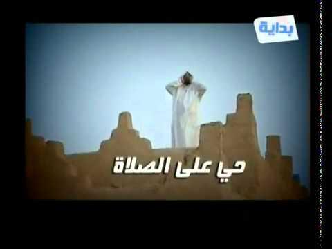 آذان غرم البيشي ~ قناة بداية