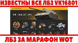 ИЗВЕСТНЫ ВСЕ ЛБЗ МАРАФОНА НА РУ СЕРВЕРЕ, СЛОЖНЕЕ ЧЕМ В ЕВРОПЕ? VK 168.01 (P) ХАЛЯВА В World of Tanks