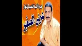 تحميل و مشاهدة مخدوعين في الناس - عربي الصغير MP3