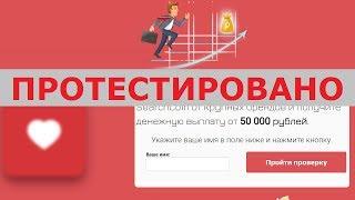 Соцсетевая проверка SearchCoin выплачивает от 50000 рублей за вашу активность? Честный отзыв.