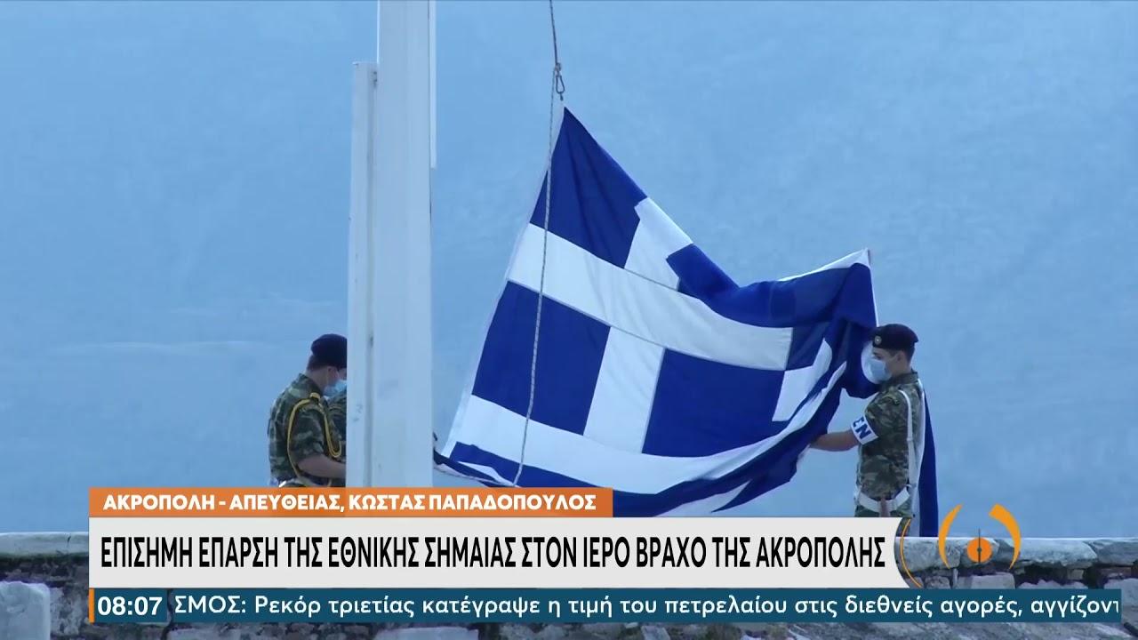 Επίσημη έπαρση της Εθνικής σημαίας στην Ακρόπολη | 12/10/21 | ΕΡΤ