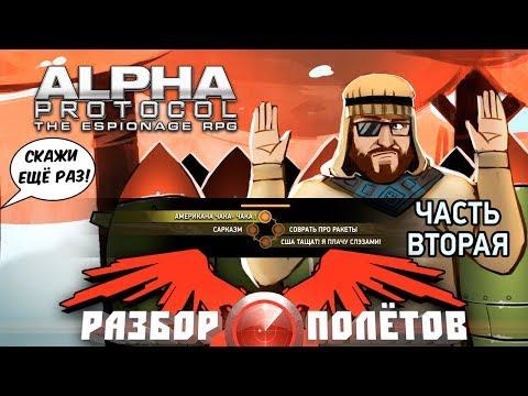 Разбор полётов. Alpha Protocol. Часть 2