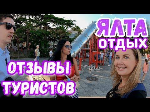 Кому в Крыму отдыхать хорошо? Отзыв туристов из Карелии, Беларуси. Ялта Набережная. Отдых Крым 2019
