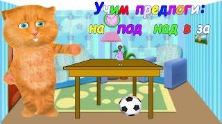Учим предлоги с говорящим котёнком Рыжиком! Развивающие мультики для детей
