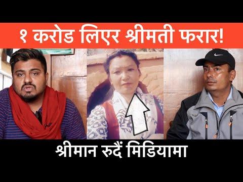 काठमाडौंमा हेर्नुस्, १ कराेड लिएर श्रीमती टाप, श्रीमान रुदैं मिडियामा।