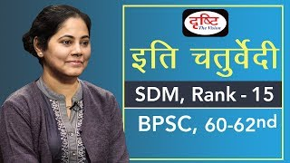 BPSC Topper Iti Chaturvedi, S.D.M (15th rank) : Mock Interview