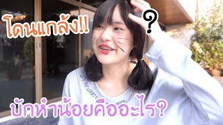 เล่นเกมตอบคำถาม แพ้โดนเขียนหน้า!!(โดนแกล้งงง) | Meijimill